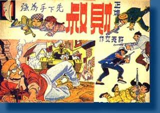 hong_kong_manga.jpg
