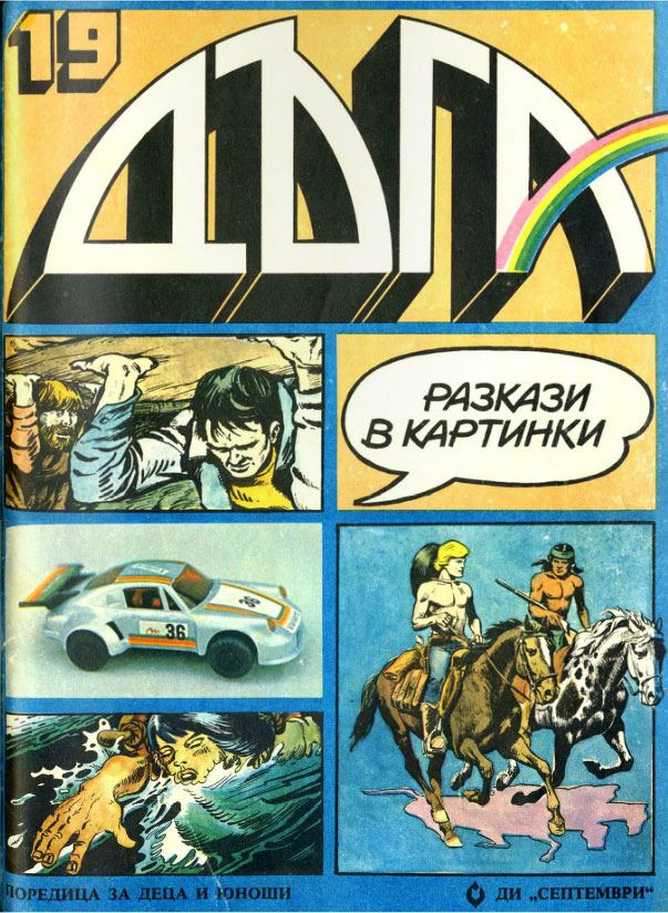 how to say book in bulgarian