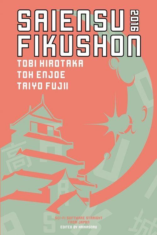 SaiensuFikushon-2016-Cover.jpg