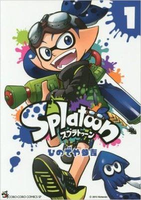 Splatoon-JapaneseTanko-Vol01-1.jpg