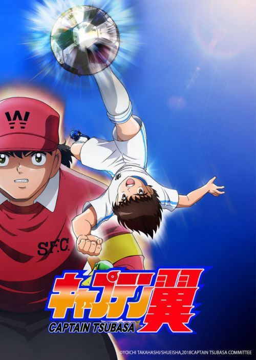 CaptainTsubasa-KeyVisual-1.jpg