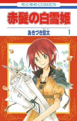 japan-snowwhite-redhair01.jpg