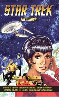 startrekmanga02.jpg
